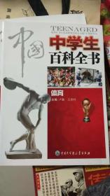 中国中学生百科全书.体育