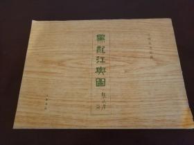黑龙江舆图(辽海丛书附册)