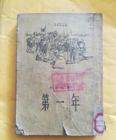 第一年 1版1印 作家出版社