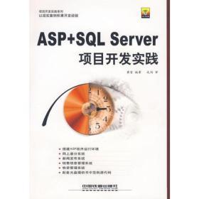 ASP+SQL Server項目開發實踐 專著 黃雷編著 ASP+SQL Server xiang mu kai fa shi jian