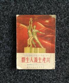 共产主义人生观(修订本)