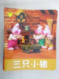 小小孩影院   16本合售 2010年吉林美术出版社 24开平装
