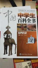 中国中学生百科全书.世界历史