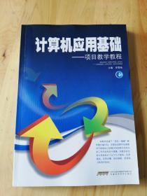 计算机应用基础一一项目教学教程