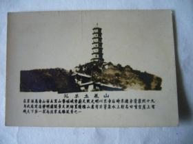 老照片北京名胜风景:玉泉山