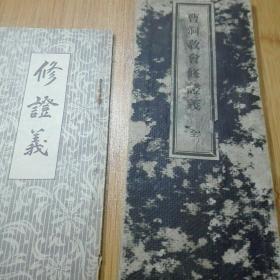 曹洞宗修证义  2册 大正四年1912年版  和刻本  经折本