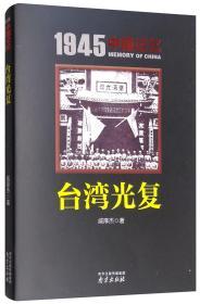 1945中国记忆:台湾光复