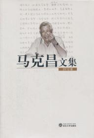 马克昌文集(2012版) 正版 马克昌  9787307099203