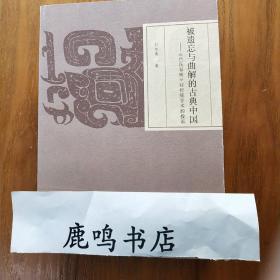 被遗忘与曲解的古典中国:《吕氏春秋》对传统学术的投诉