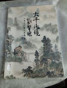 大千化境  ——刘声垠中国山水画作品选集