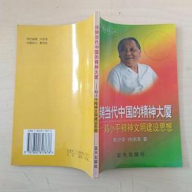 浇铸当代中国的精神大厦-邓小平精神文明建设思想