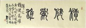 桑凡篆书横幅(附官方出版物)