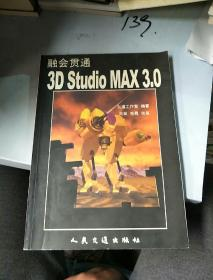 融会贯通3D Studio MAX 3.0
