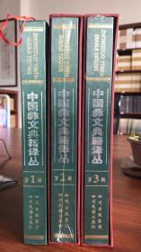 中国彝文典籍译丛:全3辑