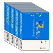 数学奥林匹克小丛书高中卷全套14册数列解题高中奥数教程   7561741421