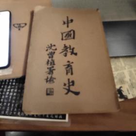 中国教育史【民国乙丑年旧书】