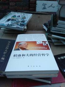 稻盛和夫的经营哲学(套装共3册)