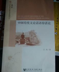 中国传统文论话语存活论