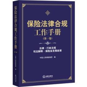 保险法律合规工作手册(卷) 正版 中国人民保险集团  9787511873835
