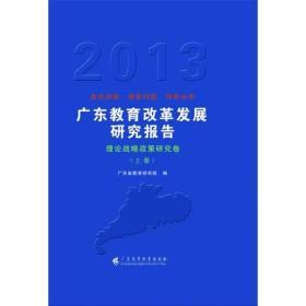 广东教育改革发展研究报告:理论战略政策研究卷