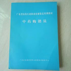 广东省医药行业技能鉴定培训教材——中药购销员