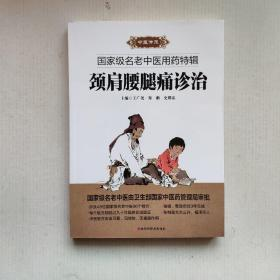 【中医验方类图书】《颈肩腰腿痛诊治》(国家级名老中医用药特辑)