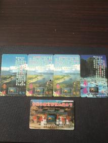 众惠卡六张,其中:晋城4张(1元/张),南京1张(1元/张),纪念1张(首届中国北岳恒山登山节,此张21元),合售25元。