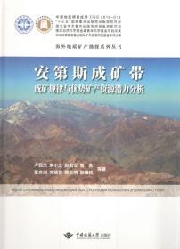 安第斯成矿带成矿规律与优势矿产资源潜力分析 9787562543039 卢民杰 中国地质大学出版社