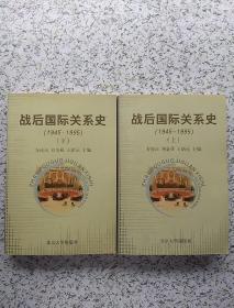 战后国际关系史:1945-1995(上下册)