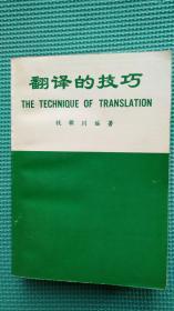 翻译的技巧  品好