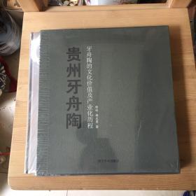 贵州牙舟陶:牙舟陶的文化价值及产业化历程