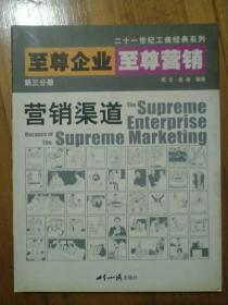 至尊企业至尊营销第三分册:营销渠道