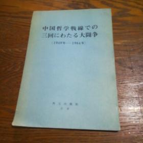 中国哲学战线での三回にわたる大斗争(1949-1964) 日文版