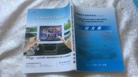 中国铸造业行业系列会议---中国铸造业协会汽车铸造分会第六届年会暨汽车轻量化铸造技术交流会  论文集