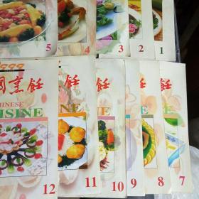 中国烹饪  1999年  (11本)缺第6期