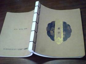 空白线装笔记本
