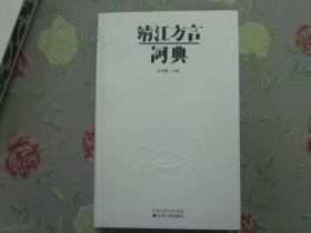 """靖江方言词典  荣获2009年""""中国最美的书""""    (靖江文学)"""