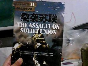 二战经典战役全记录2:突袭苏联突袭苏联(书脊上端破损)