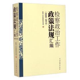 检察政治工作政策法规汇编(2009-2013) 正版 人民检察院政治部  9787510213120