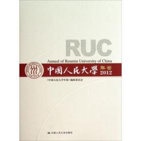 中国人民大学年鉴(2012) 正版 《中国人民大学年鉴》编辑委员会  9787300166681