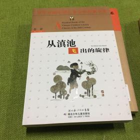从滇池飞出的旋律——百年百部中国儿童文学经典书系
