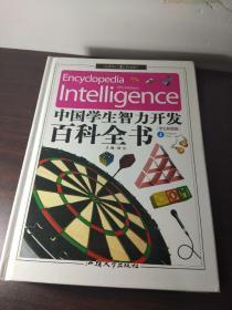中国学生智力开发百科全书 : (上中下 全三册)学生彩图版 【精装 16开 】