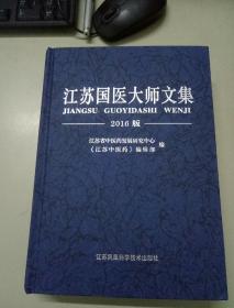 江苏国医大师文集(2016版)