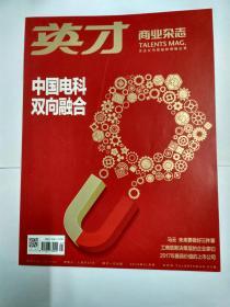 英才 (商业杂志)2018年第1期,主要文章:王安:打造新型高端智库。工商联新决策层的企业家们。2017年最具价值的上市公司。
