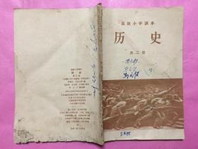 高级小学课本历史第三册