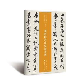 三百年稀见名家法书集粹 / 谭延闿庐山纪游墨迹