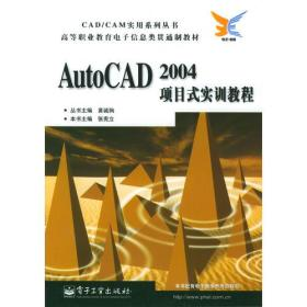 AutoCAD 2004项目式实?#21040;?#31243;