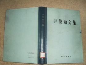 尹赞勋文集【馆藏】