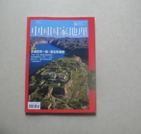 中国国家地理2017.08总第682期