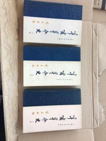 辛亥革命史 (责编赠书)精装 1981年一版一印 x7